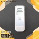《博士特汽修》酒測儀  酒駕 酒精濃度 測量 數位型呼氣式 液晶顯示 MET-ATS+