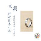 財神總集心咒鈦鋼戒指【十方佛教文物】