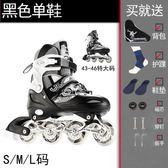 隆峰溜冰鞋成人成年旱冰鞋滑冰兒童全套裝單直排輪滑鞋初學者男女【七七特惠全館七八折】
