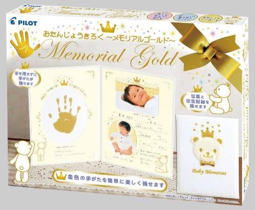 日本百樂 PILOT 金色小熊造型寶寶手印腳印 成長紀念相框相本禮盒 彌月禮 周歲禮【小福部屋】