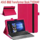荔枝紋 ASUS 華碩 Transformer Book T103HAF 平板皮套 支架 t103haf-gr033t 保護套 相框皮套 保護殼