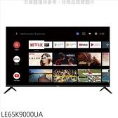 《結帳打9折》海爾【LE65K9000UA】65吋GOOGLE認證TV安卓9.0電視(無安裝)