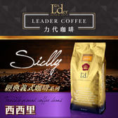 【經典義式咖啡】西西里咖啡豆--1磅/袋--