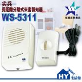 【伍星電工】插電式長距離分離式來客報知器WS-5311《迎賓機接收器可任意移動》台灣製造