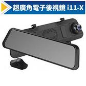 【小樺資訊】附32G含稅 雷達眼 i11-X 流媒體超廣角電子後視鏡