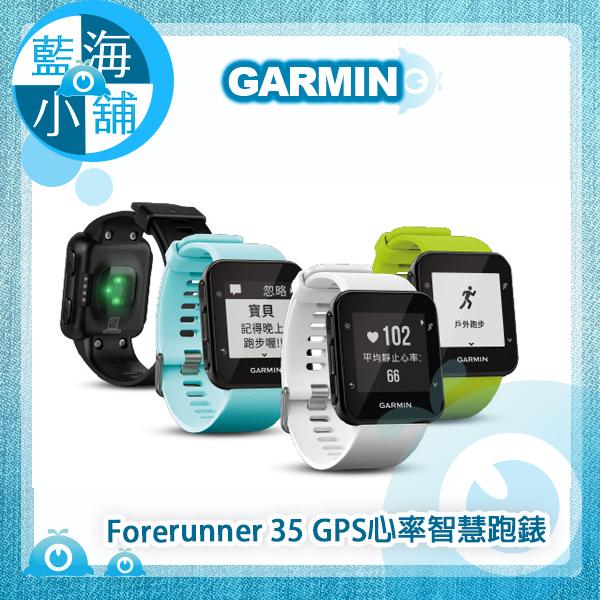 GARMIN Forerunner 35 GPS心率智慧跑錶 (黑/綠/藍/白) 讓您保持勻稱與健康