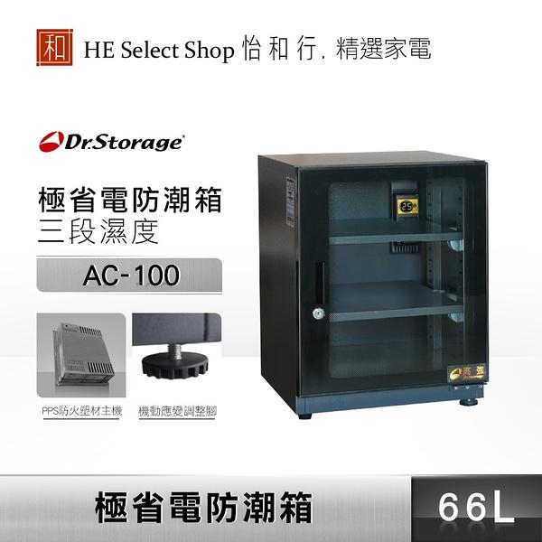 Dr.Storage 高強 66L 極省電 防潮箱 AC-100 三段濕度控制