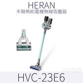 HERAN 禾聯20KPa強吸力吸塵器 HVC-23E6 手持無線除塵蹣吸塵器
