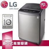 ★贈1000商品卡+洗衣紙2盒【LG】19kg DD直驅變頻 直立式洗衣 /銀WT-SD196HVG含基本安裝
