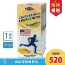 【限時促銷】精固力 高濃度葡萄糖胺複方液990ml/罐【特價需剪卡】