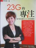 【書寶二手書T6/行銷_JAQ】23G的專注-客戶教我邁向MDRT的卓越觀念_蔡名蔚