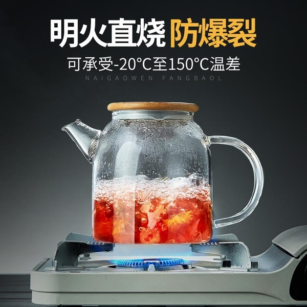 冷水壺加厚玻璃茶壺過濾耐高溫耐熱防爆泡茶壺透明花茶壺家用套裝