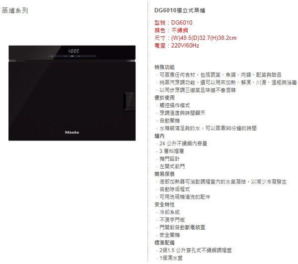 盈欣電器++德國Miele獨立式蒸爐-DG6010-嘉儀代理-可三層料理同步烹調-可溫度控制++歡迎來電洽詢