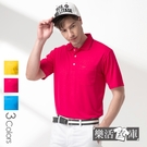 MIT紳士品格涼爽排汗休閒短POLO衫 透氣 機能(共三色)● 樂活衣庫【BW1017】