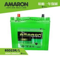 【 AMARON 愛馬龍 】 85D23L 汽車電瓶 蓄電瓶 BATTERY 電池 55D23L【哈家人】