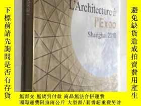 二手書博民逛書店L Architecture罕見à I Expo Shanghai 2010 2010年上海世博會建築 精裝 未拆