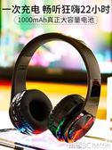 耳麥 L6X藍芽耳機頭戴式無線游戲運動型跑步耳麥電腦手機通用 玩趣3C