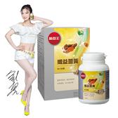 葡萄王孅益薑黃複方膠囊30粒 【康是美】
