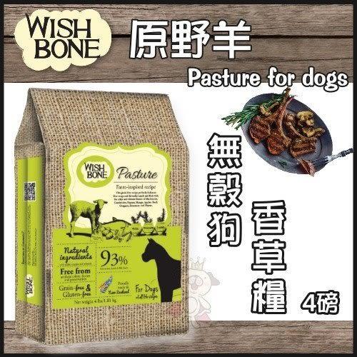 *WANG*WISH BONE紐西蘭香草魔法 無穀狗香草糧-原野羊 4磅
