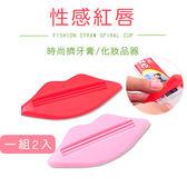浴室用品 嘴唇造型擠牙膏器 一組兩入 洗面乳 【ZRV041】123ok