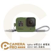 ◎相機專家◎ [預購] 免運 GoPro 矽膠護套 附繫繩 保護套 AJSST-005 雨林綠 HERO HERO8 公司貨