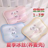 嬰兒夏季枕頭冰絲蕎麥新生兒糾正0-3-6個月0-1歲寶寶透氣定型枕【初秋新品八八折】