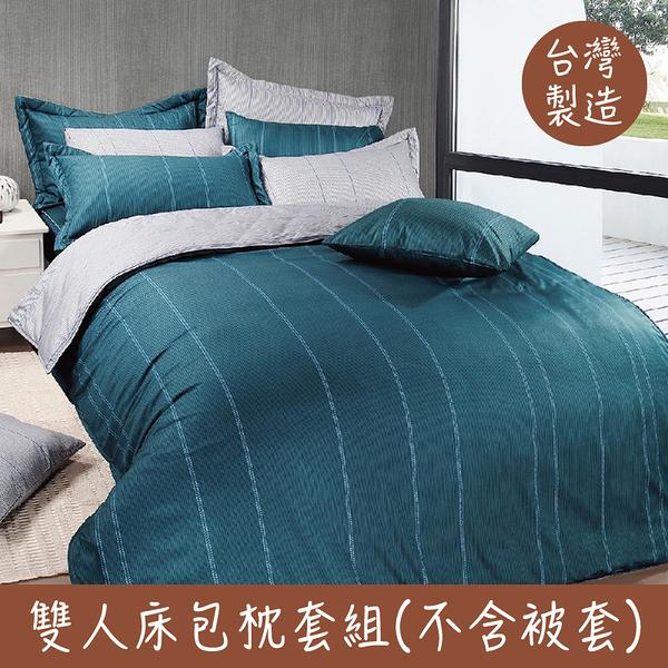 【6A02 灰/藍】100%精梳棉 雙人床包組 不含被套 5*6.2 台灣製
