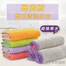 【珍昕】超細纖維珊瑚絨雙色清潔抹布~顏色隨機(約17x28cm)/抹布/清潔巾/潔淨布