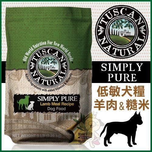 *KING WANG*【免運】美國托斯卡Tuscan《經典低敏配方犬糧(羊肉+米)》5磅