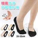 【任選12雙免費】【衣襪酷】防滑矽膠隱形襪 360度矽膠 止滑 無痕款/有痕款/蕾絲款
