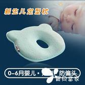嬰兒枕頭新生兒定型枕防偏頭糾正枕