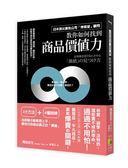 (二手書)如何找到商品價值力:日本頂尖廣告公司「博報堂」顧問絕不外流!舊商品、平..