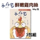 [三包組]我有肉 鮮嫩雞肉絲100g 純天然手作 狗零食
