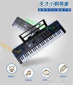 兒童電子琴女孩鋼琴初學3-6-12歲61鍵電子琴帶麥克風寶寶益智早教音樂玩QM『櫻花小屋』