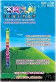 (二手書)福岡九州‧自由旅行精品書(2012升級第4版)