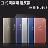 三星 Note8 電鍍皮套 鏡面皮套 手機皮套 保護套 支架 立式 手機套 皮套 手機殼 AP4