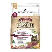 寵物家族- lvoryCoat【澳克騎士】體重控制 全貓食譜 無穀鮮雞&袋鼠肉 6KG