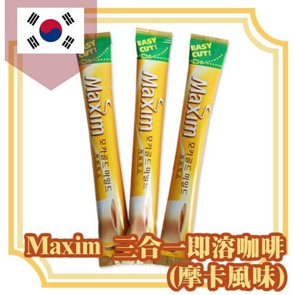韓國 Maxim 三合一即溶咖啡(摩卡風味) 커피 10條