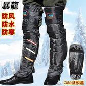 冬季摩托車護膝電動車保暖護膝電瓶車男女全包護腿防寒騎車 酷斯特數位3c