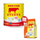 紅牛全脂奶粉2.3KG加贈全家人高鈣奶粉補充包500G【愛買】