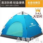 駱駝全自動帳篷戶外3-4人野營加厚防雨2人雙人露營用品野外帳篷 NMS造物空間