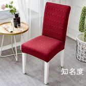 椅套 家用簡約椅子套彈力通用餐桌座椅套凳子套針織餐桌椅子套罩布藝 6色