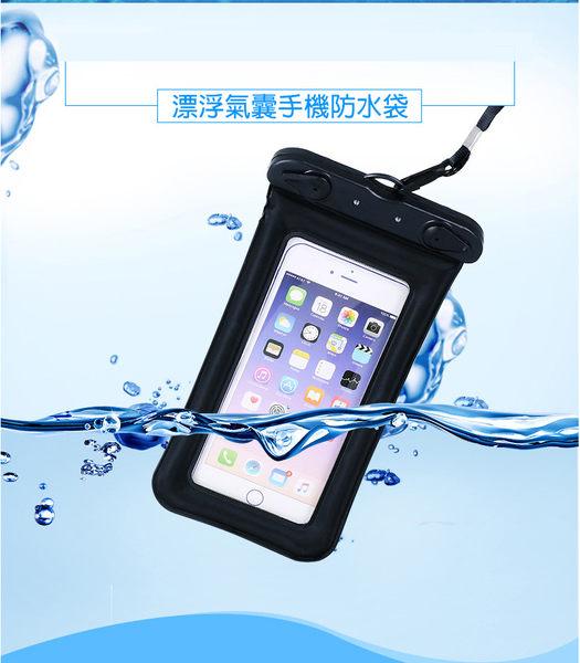 氣囊式觸控手機防水袋 防水手機套 防水套 防水包 氣墊 透視 漂浮 防摔 攝影 證件套
