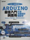 【書寶二手書T9/電腦_WGW】Arduino最佳入門與應用-打造互動設計輕鬆學_楊明豐