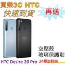 HTC Desire 20 Pro 手機...