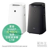 日本代購 2020新款 空運 SHARP 夏普 KI-NX75 加濕 空氣清淨機 17坪 集塵 除菌 除臭 PM2.5
