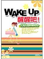 二手書博民逛書店 《Wake Up醒醒吧!-150招讓你精神百倍》 R2Y ISBN:9789867232489│梁勝潔