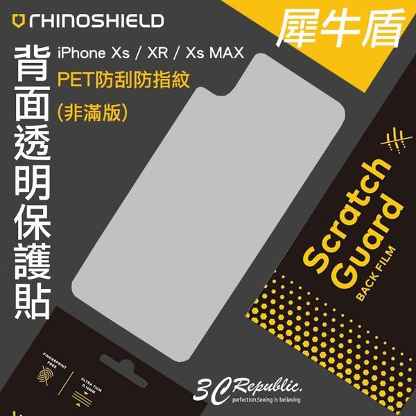 犀牛盾 iPhone Xs / XR / Xs MAX 5.8 6.1 6.5寸 背面 機身 透明 防指紋 防刮 保護貼