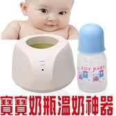 奶瓶保溫器奶瓶保溫機加熱器母乳食品保溫袋副食品冰寶溫奶器加溫器轉接插頭贈奶瓶