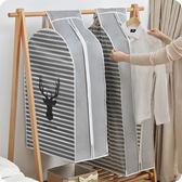全館79折-清新立體加厚衣服罩防塵套 家用掛式大衣防塵罩衣物防塵袋保